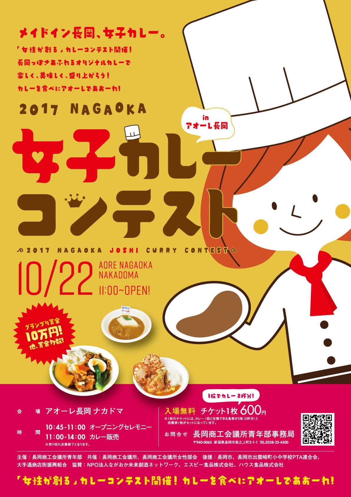 2017 NAGAOKA 女子カレーコンテストポスター