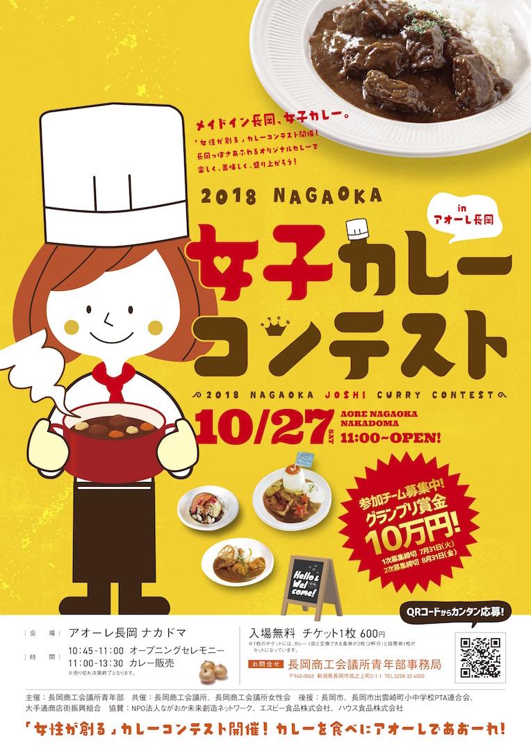 2018長岡女子カレーコンテストポスター