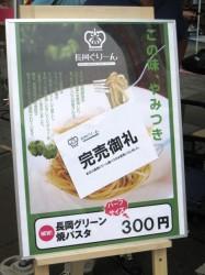 長岡グリーンパスタ完売!