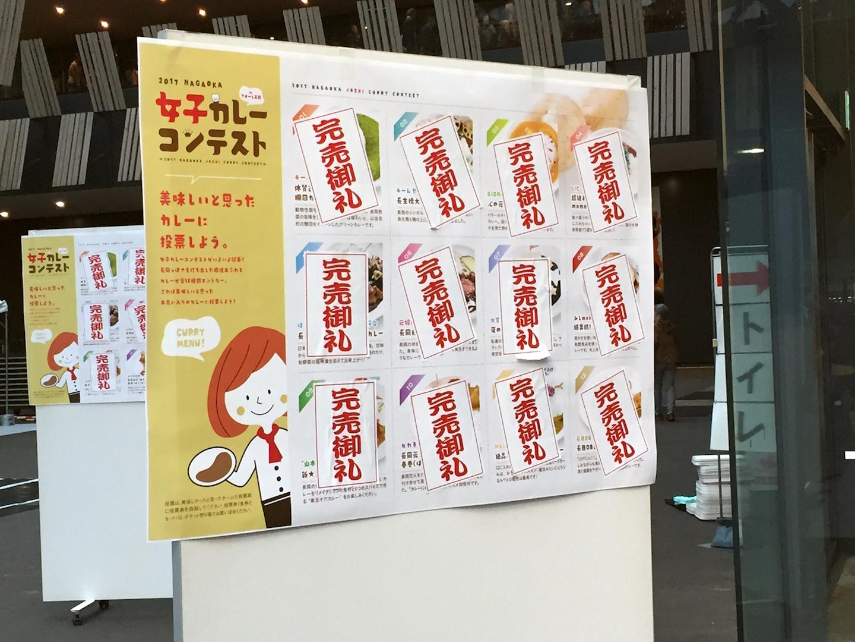 2017 NAGAOKA女子カレーコンテスト5