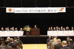 親会の2014平成26年 新年会
