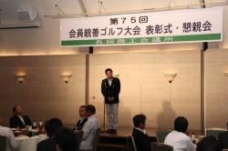 長岡商工会議所第75回会員親善ゴルフ大会1