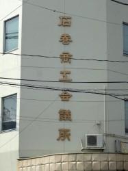 石巻商工会議所