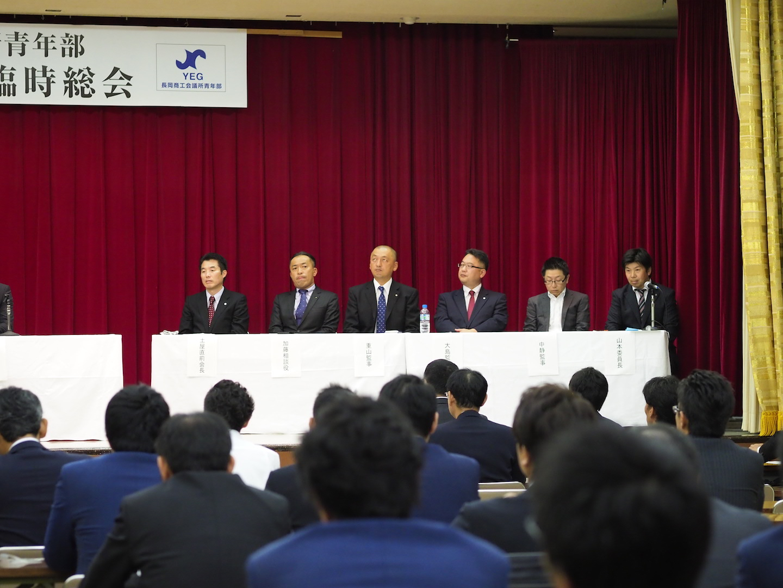 平成29年度 長岡商工会議所青年部臨時総会2