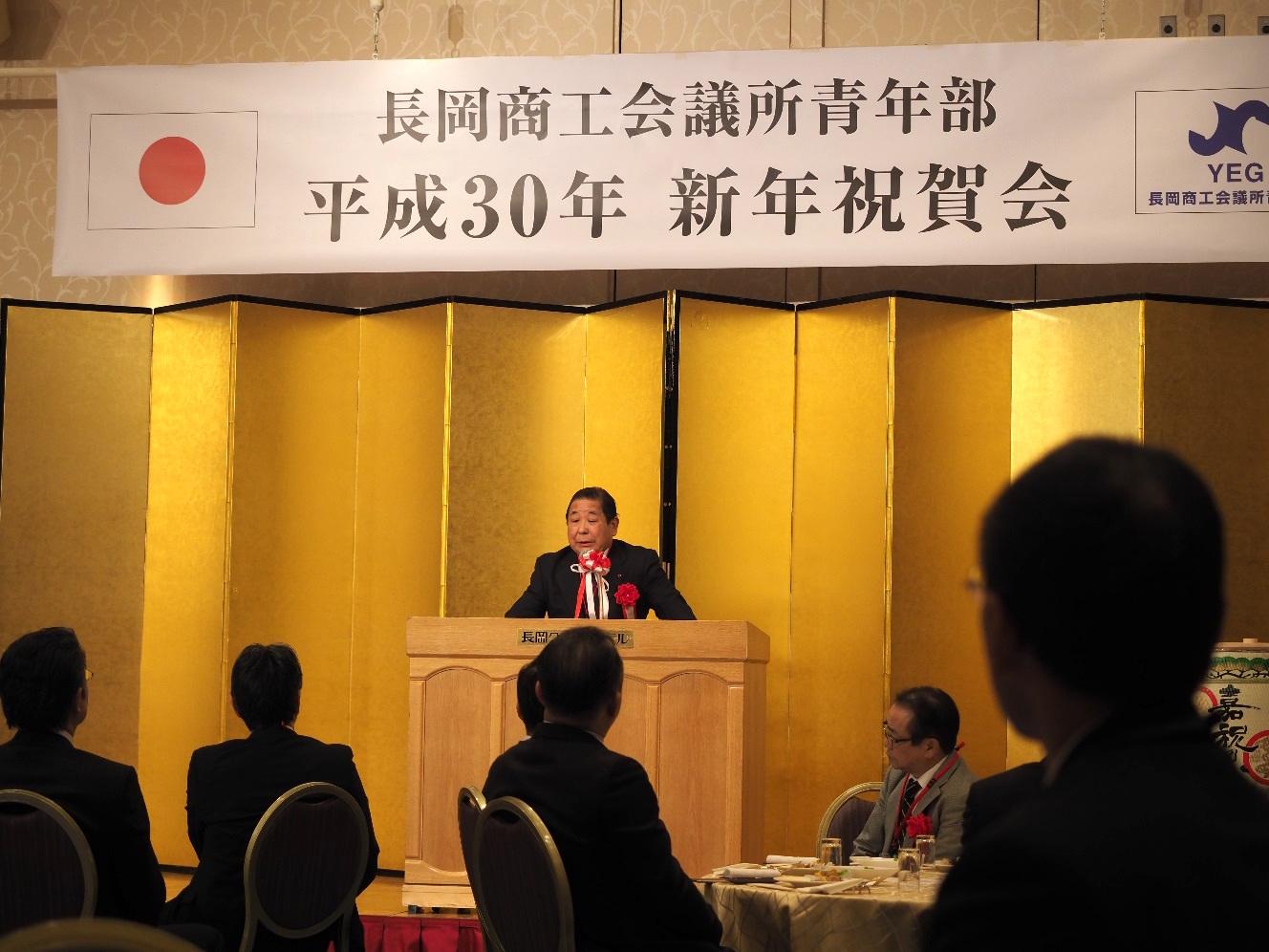 平成29年度 長岡商工会青年部 臨時総会・新年祝賀会6