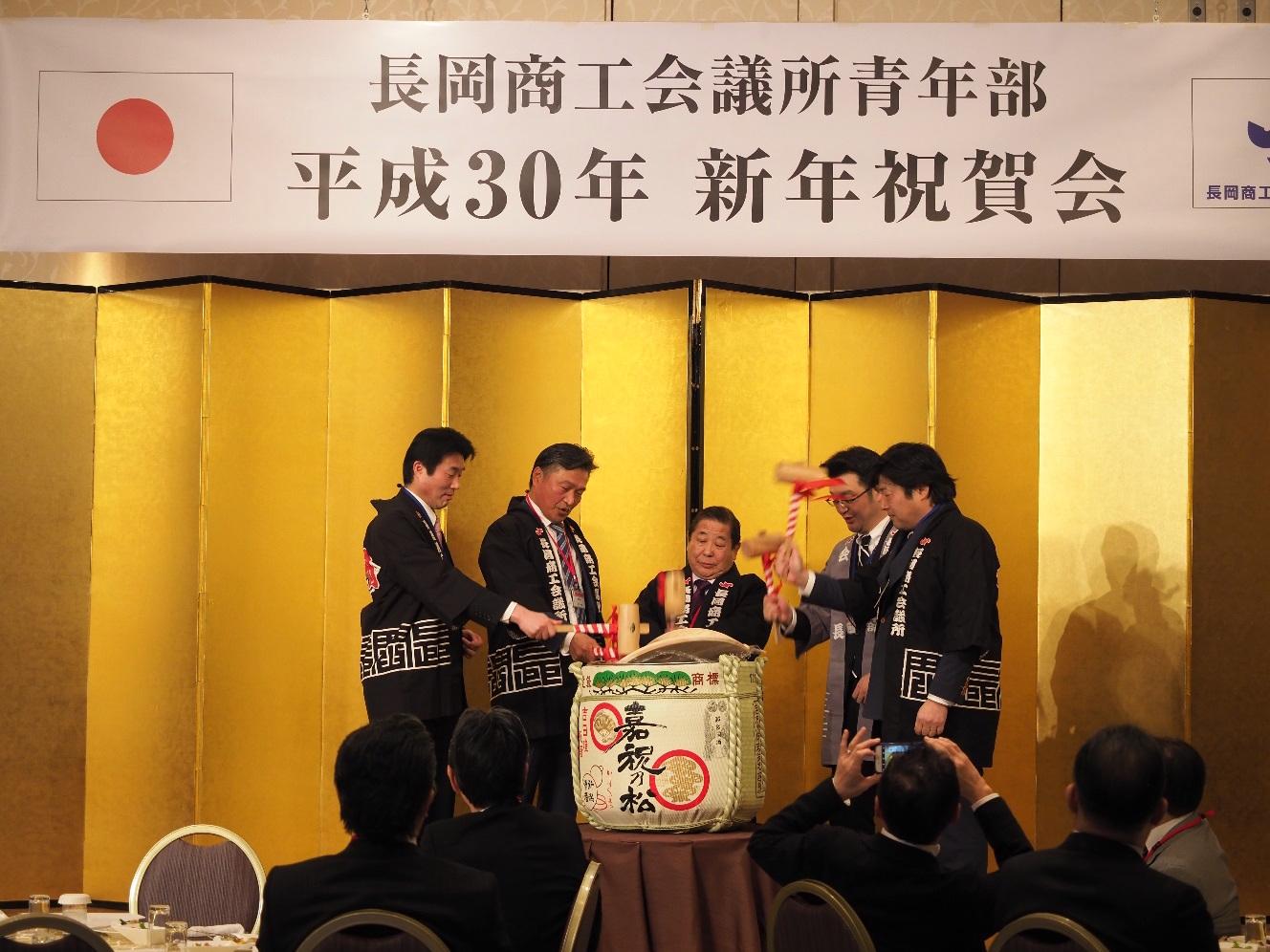 平成29年度 長岡商工会青年部 臨時総会・新年祝賀会7