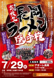 第2回高校生長岡ラーメン選手権ポスター