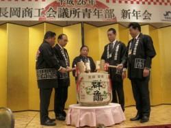 長岡YEG 2014 新年会